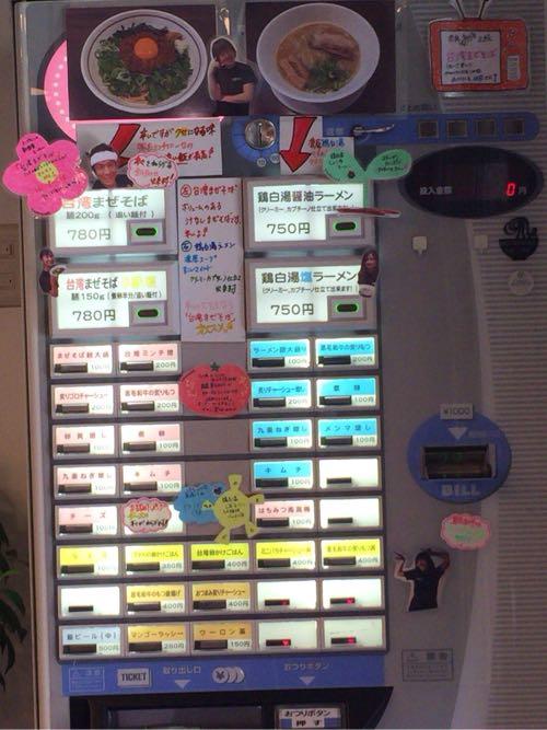 麺屋 やまひで 券売機