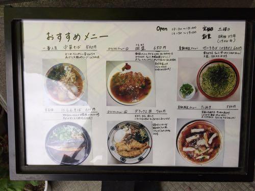 篠田屋 メニュー
