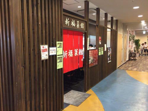 新福菜館 京橋店 外観