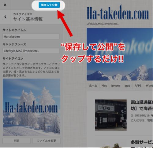 WordPress4.3 テーマカスタマイザ