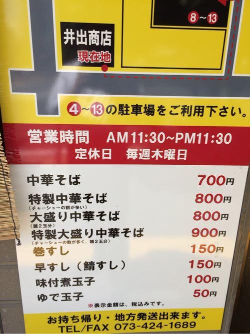 井出商店 メニュー