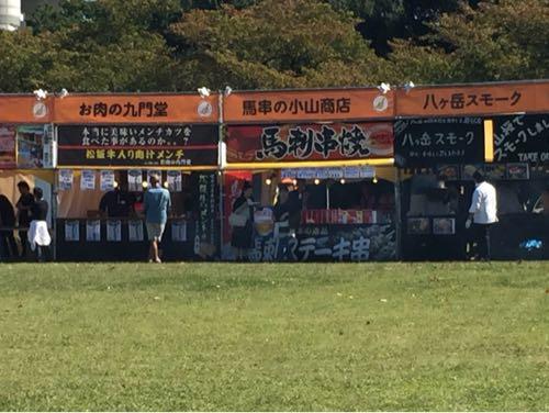 まんパク in 万博公園 2015
