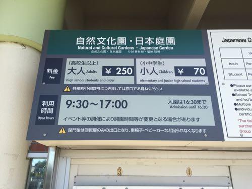 万博記念公園 入場料!