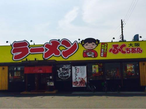 大阪 ふくちあん 貝塚店