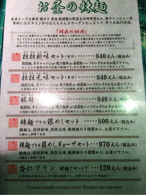 四川拉麵 京橋店