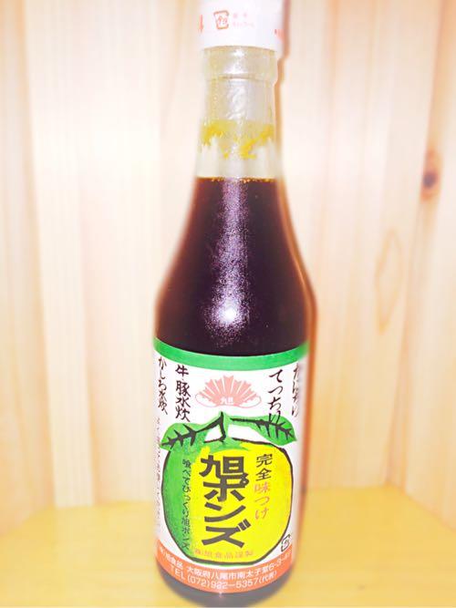 旭ポン酢 360ml