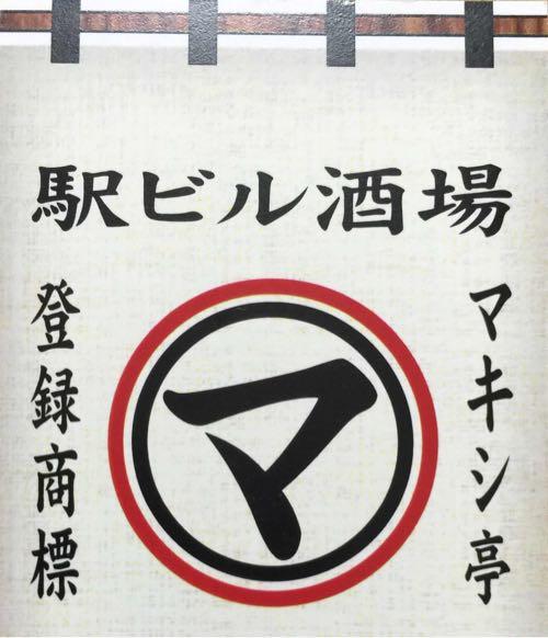 駅ビル酒場 マキシ亭