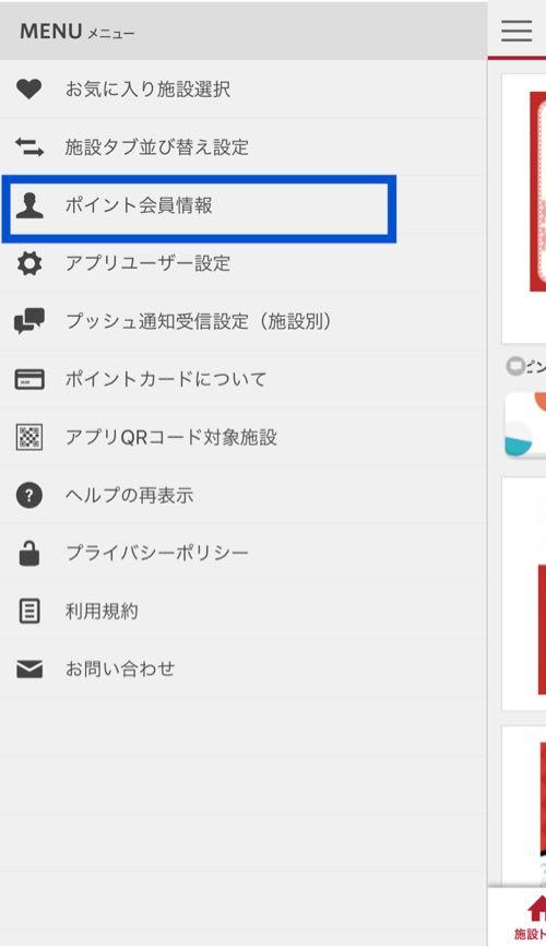 三井ショッピングパークアプリ