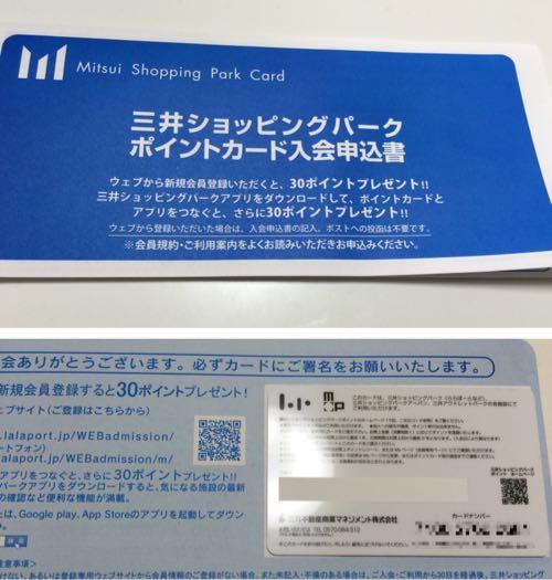 三井ショッピングパークポイントカード