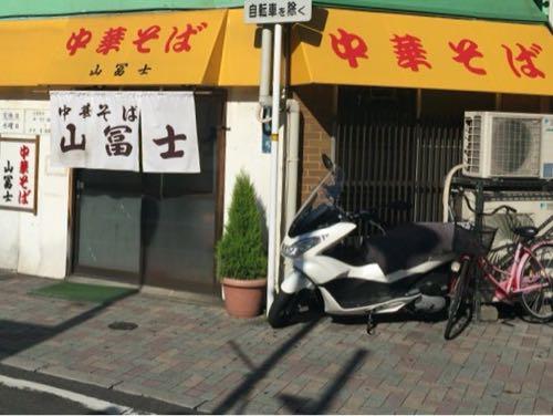 山富士 本町店