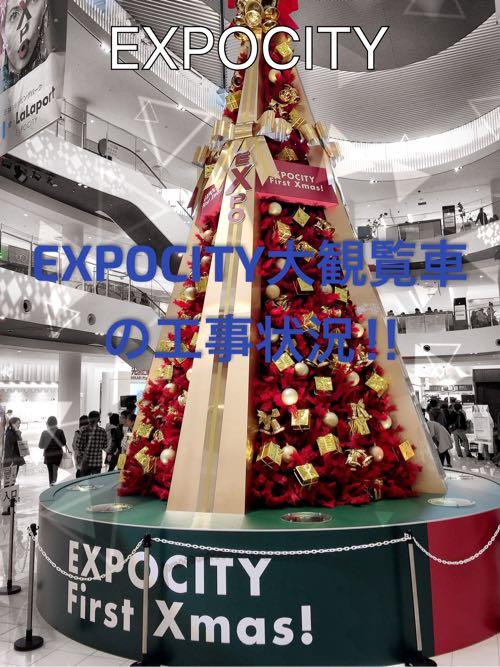 ららぽーとEXPOCITY クリスマスツリー