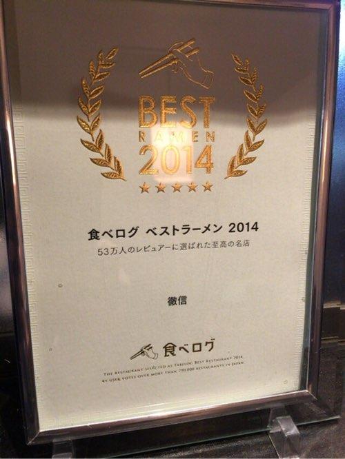 ラーメン徹信 『食べログ ベストラーメン 2014』受賞