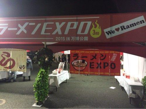 ラーメンEXPO 2015 IN 万博公園
