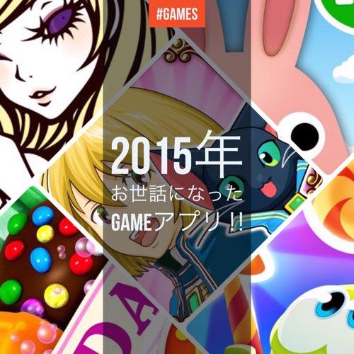 昨年遊んだGameアプリ