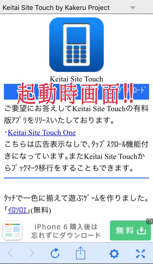 KS Touchアプリ
