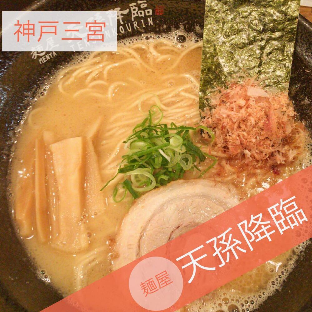 麺屋【天孫降臨】