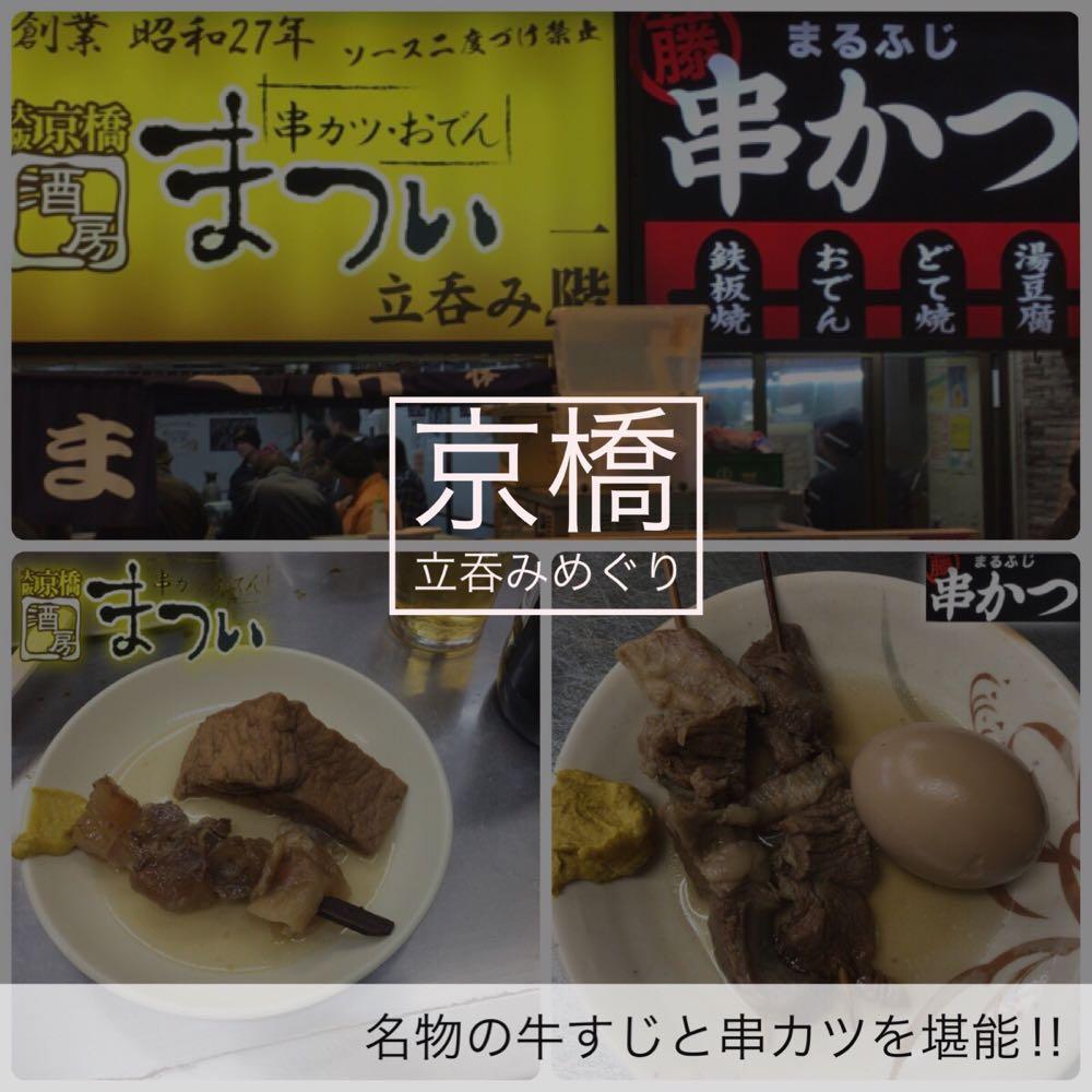 京橋駅前立ち吞み店