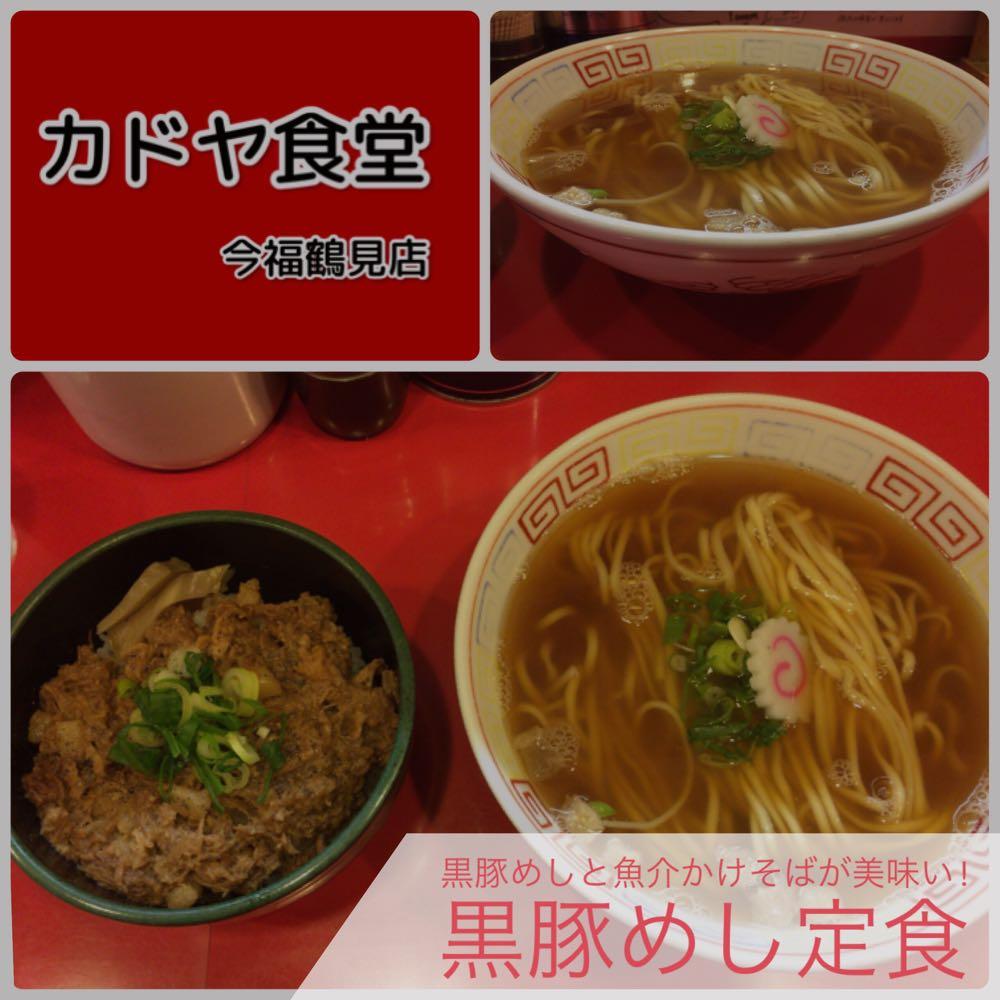 カドヤ食堂 今福鶴見店