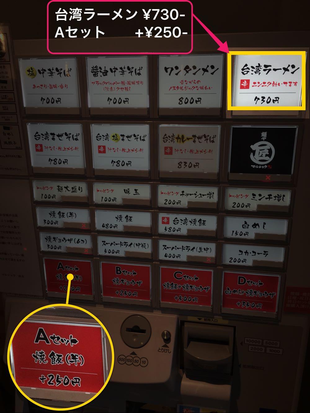 麺や マルショウ 新大阪店