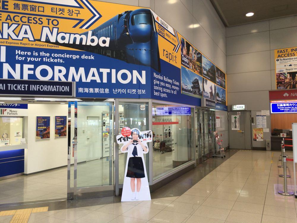 イモトのWi-Fi関西空港カウンター