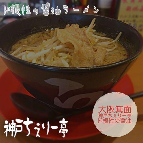 神戸ちぇりー亭 箕面本店