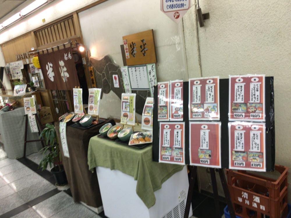 船場センタービル3号館地下2階 半平寿司
