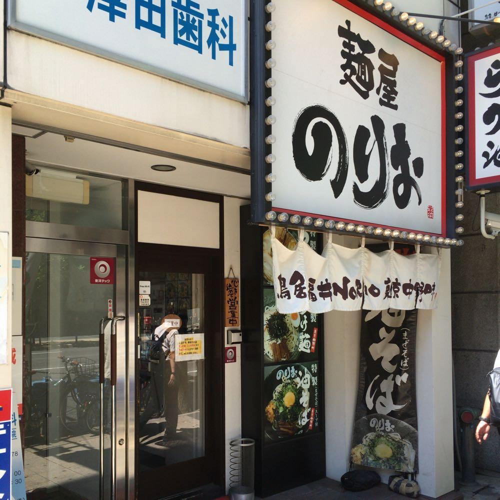 麺屋のりお 南船場店