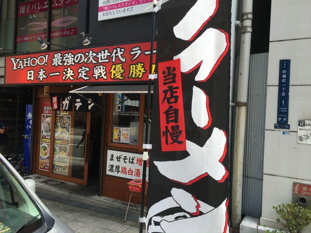 麺屋 ガテン