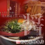 京都駅前東小路『新福菜館 本店』にて特大新福そばを喰らう!