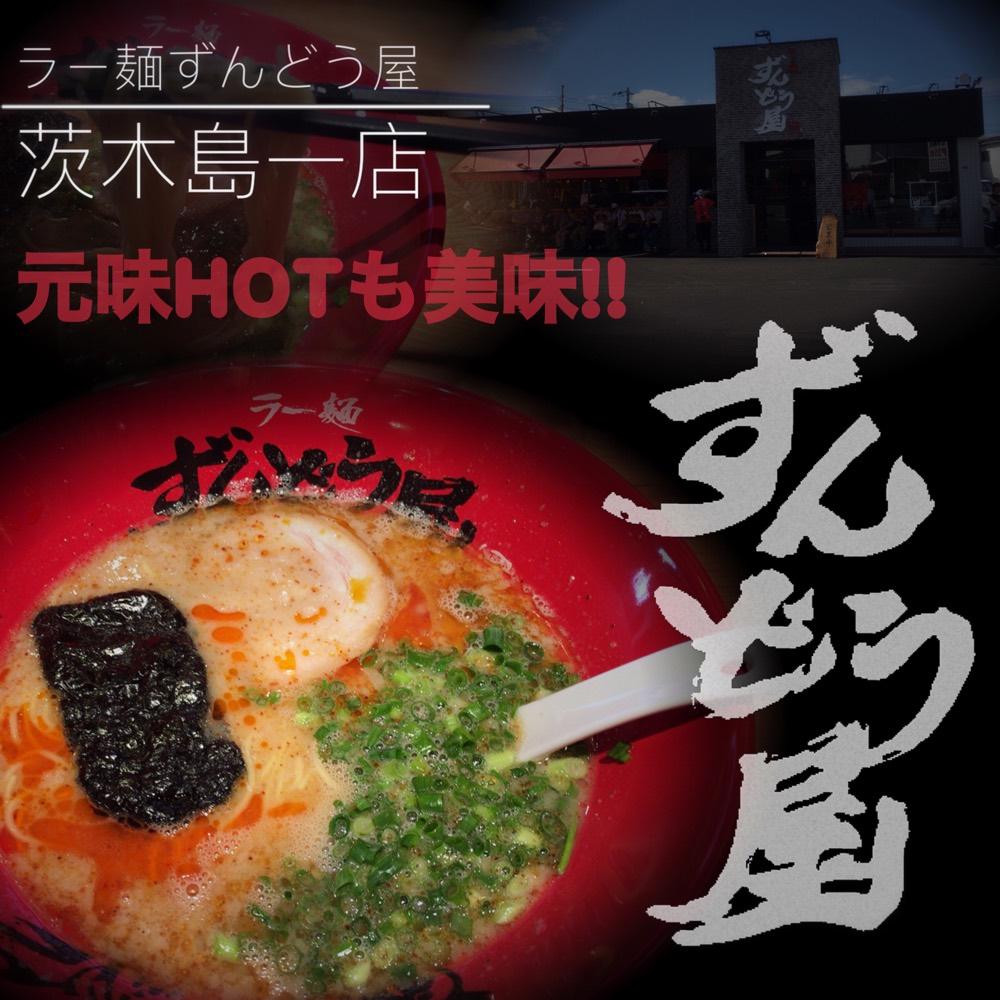 ラー麺ずんどう屋 茨木島一店