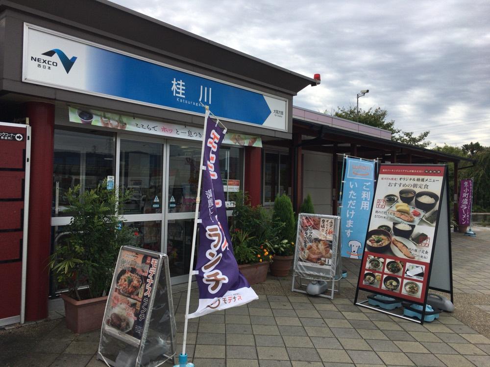桂川PA 肉すい定食
