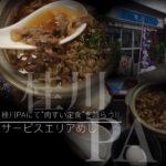 """サービスエリアめし!桂川PAで""""肉すい定食""""を喰らう!!"""