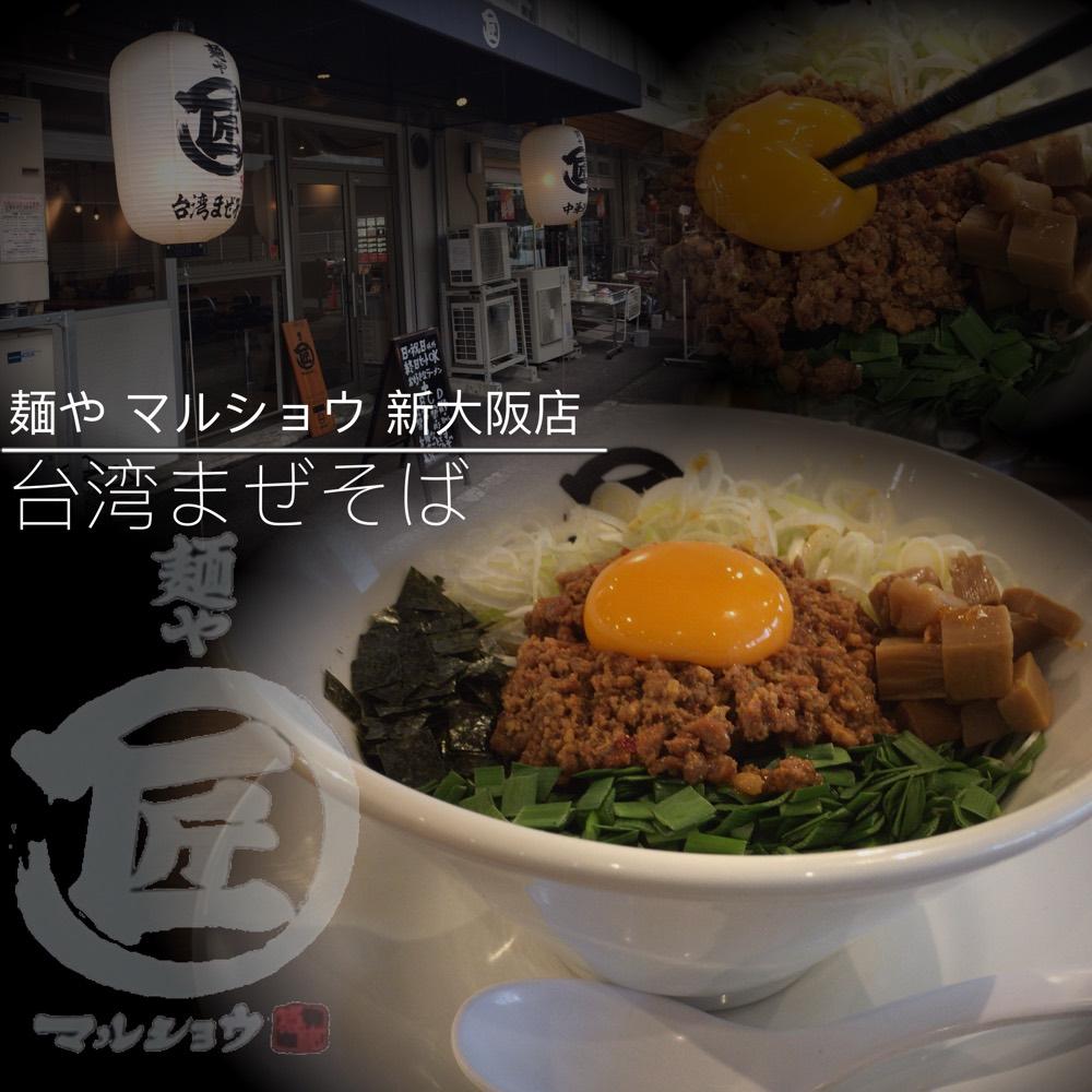 麺やマルショウ 新大阪店