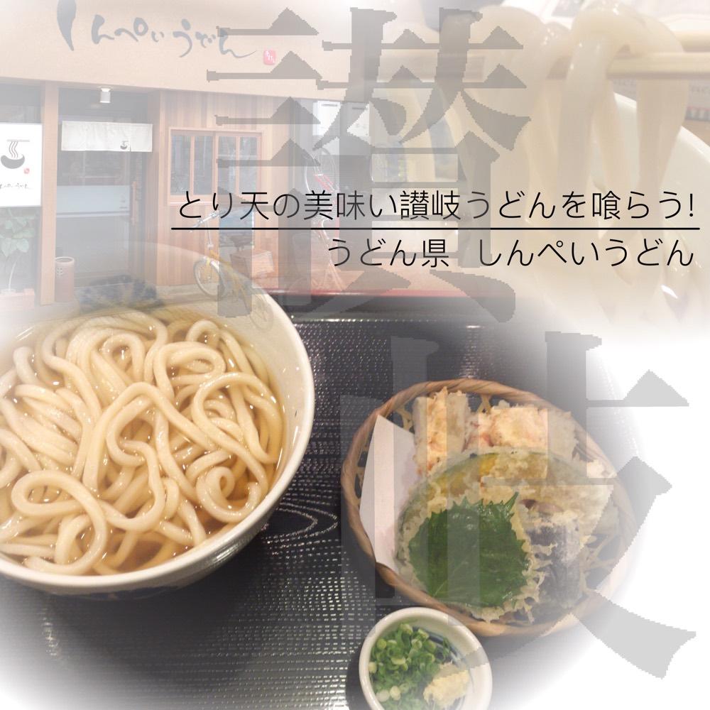 高松『しんぺいうどん』