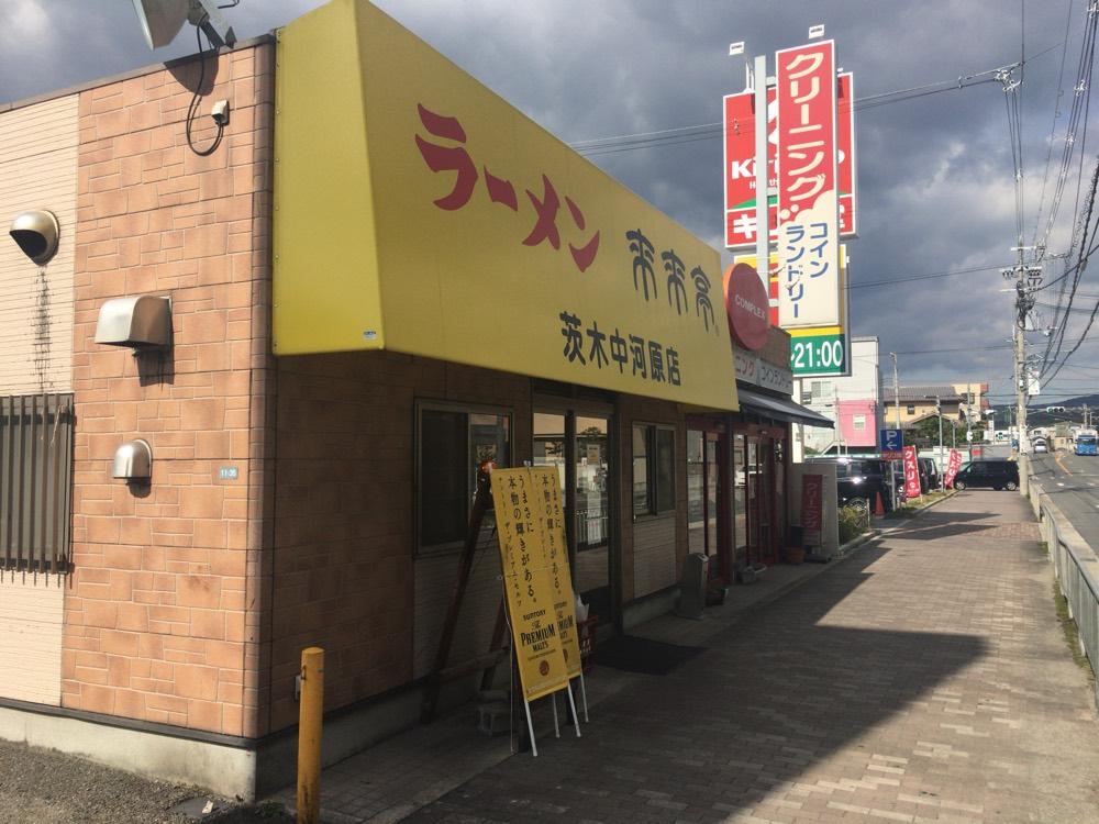 来来亭 茨木中河原店