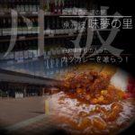 秋の色づく道の駅『京丹波 味夢の里』で丹波牛すじの入ったカツカレーを喰らう!