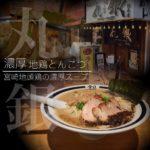 宮崎地頭鶏を使用の濃厚とんこつらーめんが美味い!【丸銀らーめん 元町総本店】
