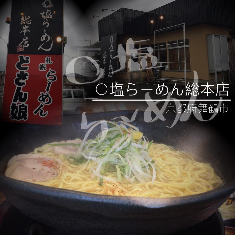 ○塩らーめん 総本店
