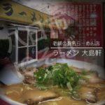 八日市ICそば!老舗のらーめん店『大島軒』で味噌チャーシュー麺を堪能する!!
