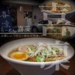 豊中柴原!喜凜で『丸鶏しょうゆらーめんと丸鶏スープの炊き込みごはん』を喰らう!!
