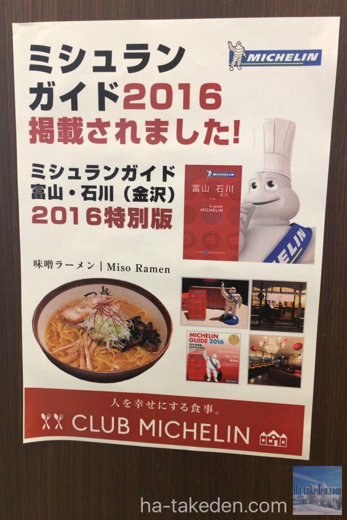 麺屋つくしMICHELIN2016特別版