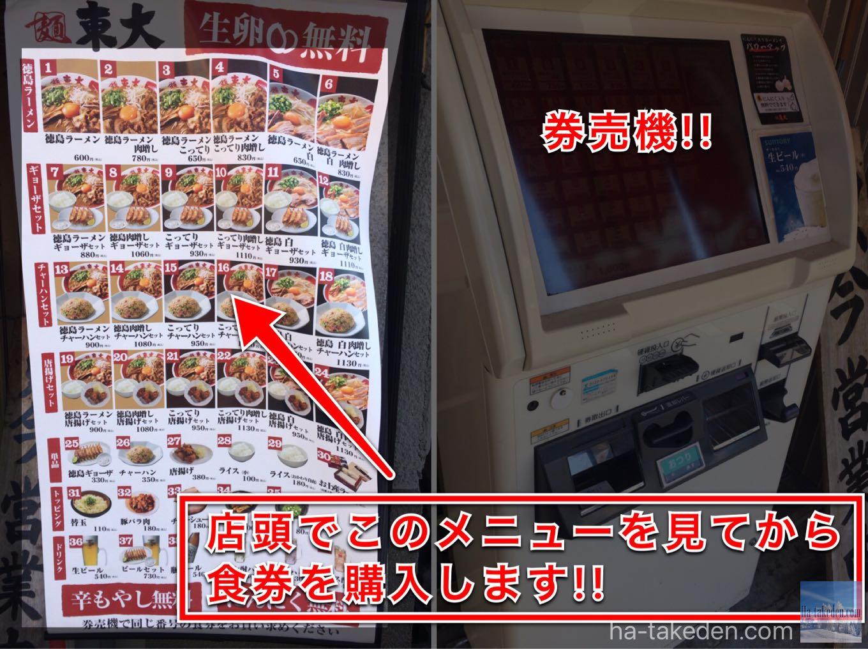 徳島ラーメン 東大 大道本店