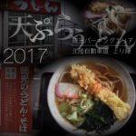 2017年始!徳光PA名物の天ぷらうどんを喰らう!!