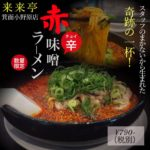 コレは美味い!来来亭限定メニューの赤味噌ラーメンを喰らう!!