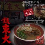 徳島遠征!!やってきました『ラーメン東大 大道本店』にてチャーハンと徳島ラーメンを喰らう!!