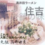 元祖高井田系!高井田ラーメン 住吉で『大玉中華そば』を喰らう!!