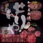 千里の焼肉といえばココ!『和牛屋敷 せんりや』で人気のお肉屋さんの銘柄牛で舌鼓!
