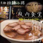京都拉麺小路で喜多方ラーメン!『坂内食堂』で焼豚ラーメンを喰らう!!