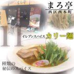 トロットロのチャーシューが美味い!『まろ亭』でカリー麺を喰らう!!