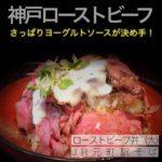 JR元町駅すぐそば!神戸ローストビーフにて『ローストビーフ丼(大)を喰らう!!